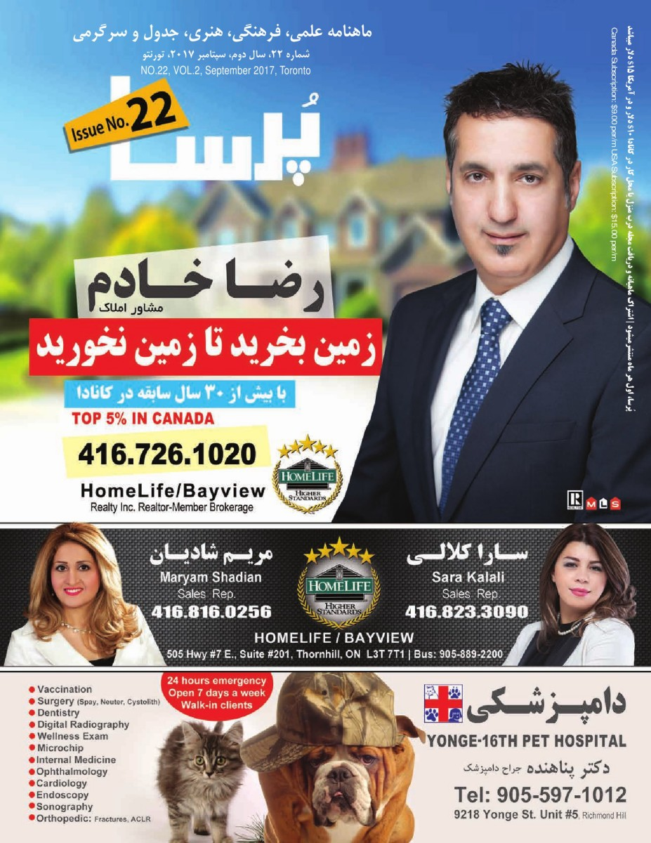 3fdb79f56 Porsaa Magazien is an Iranian-Canadian monthly publication.