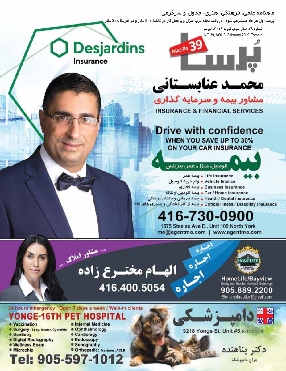 e7848b10e Porsaa Magazien is an Iranian-Canadian monthly publication. DoorDooneh is  the first and only Farsi/English kids monthly publication in canada